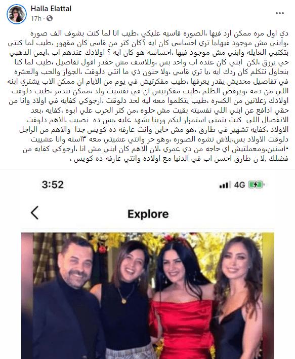 فضيحة ارق العريان ونيكول سعفان أصالة نصري