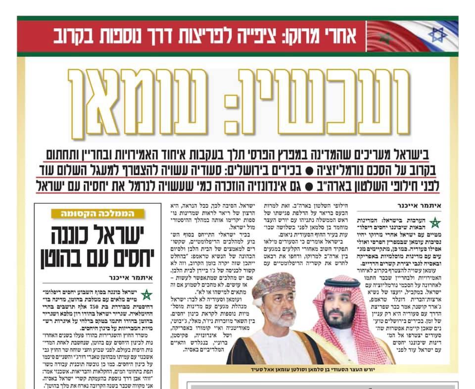 تطبيع سلطنة عمان مع اسرائيل