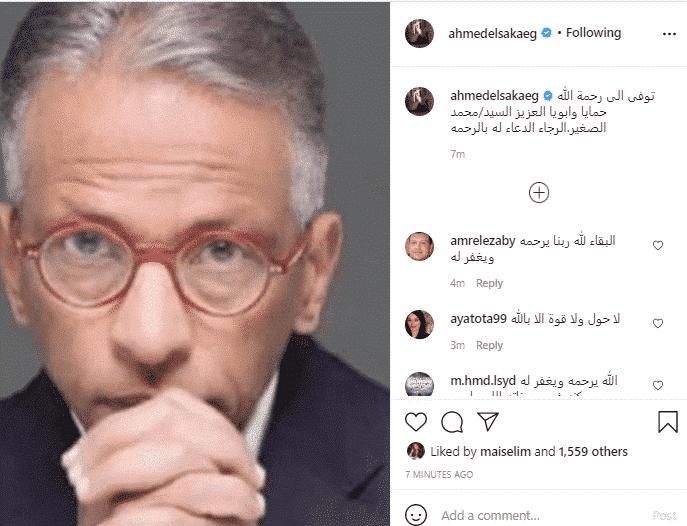احمد السقا ينعى حماه محمد الصغير
