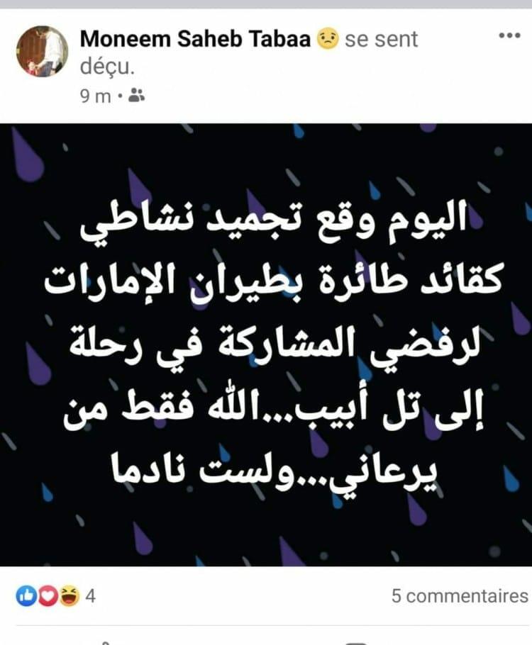 تونسي يرفض