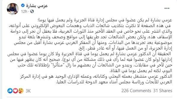 عزمي بشارة ينفي عمله بقناة الجزيرة