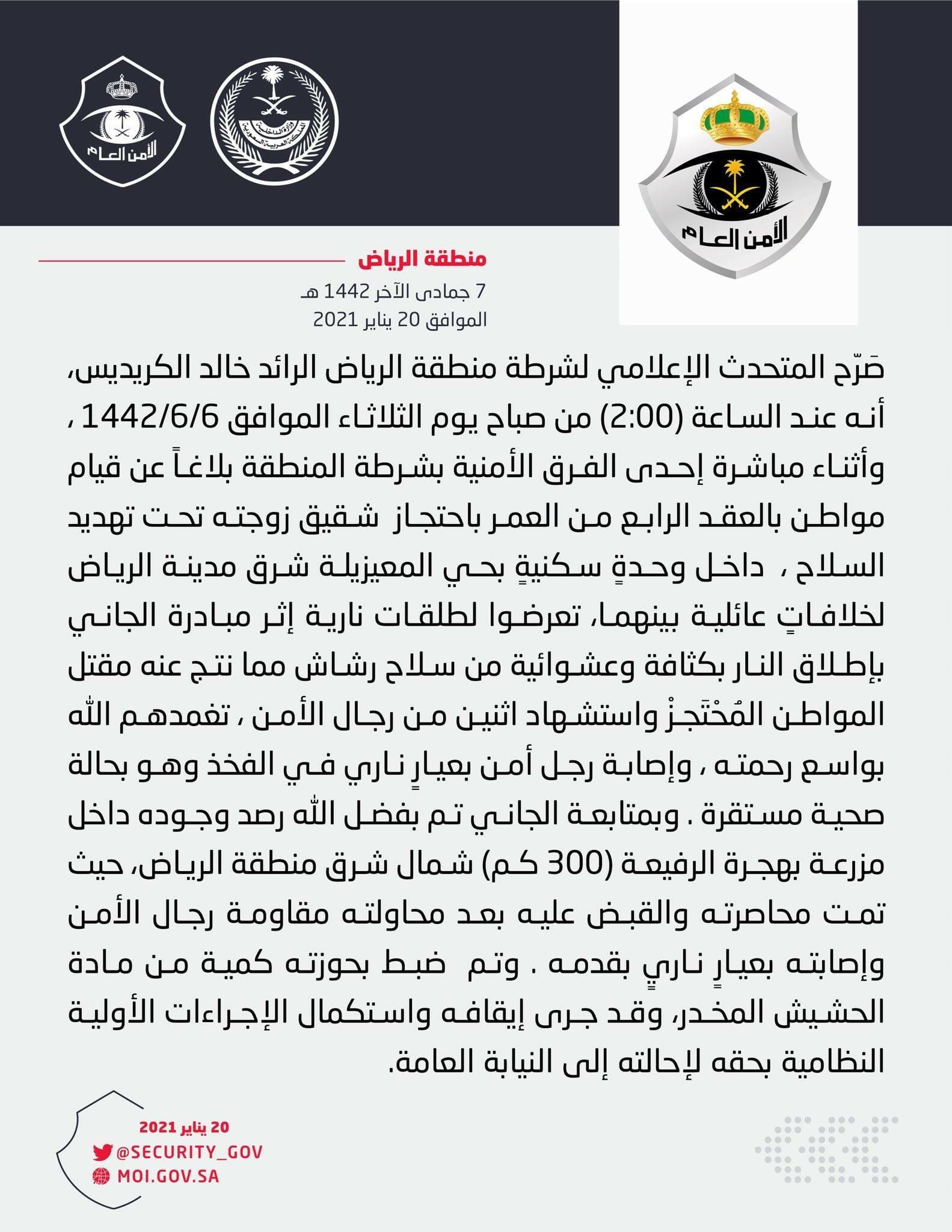 بيان الأمن العام بشان هجوم المعيزيلة شرق الرياض