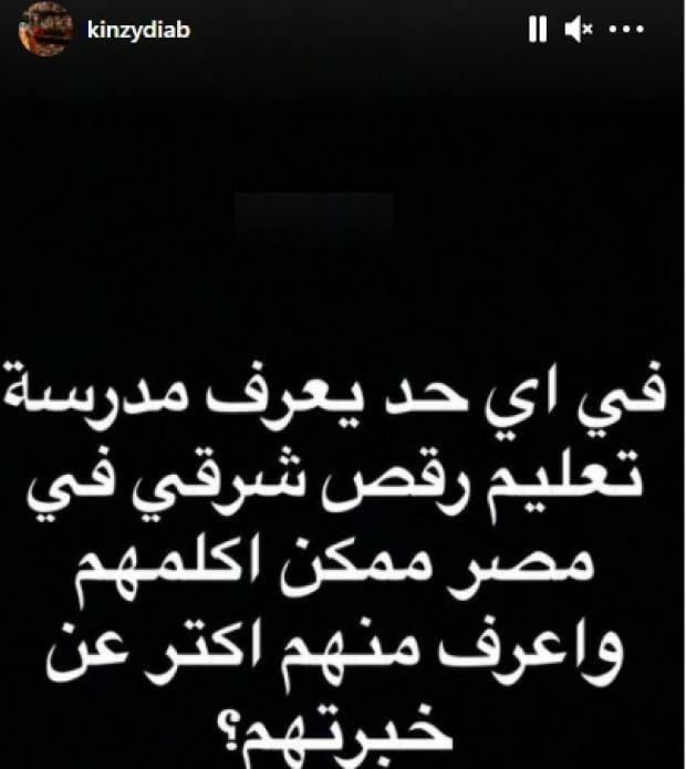 كنزي عمرو دياب تطلب تعلم الرقص الشرقي