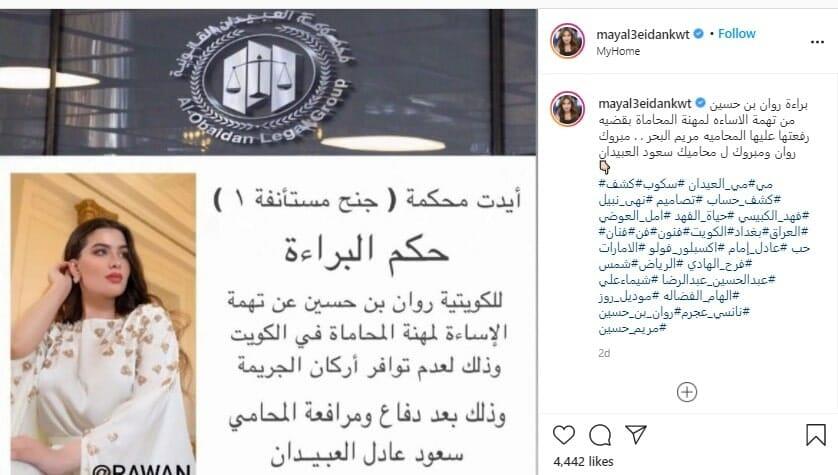 براءة روان بن حسين من تهمة الاساءه لمهنة المحاماة