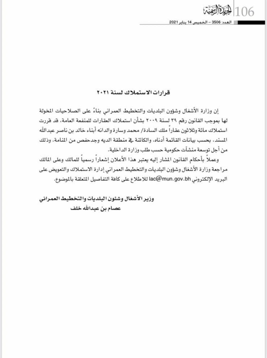 السلطات البحرينية تصادر املاك خالد المسند